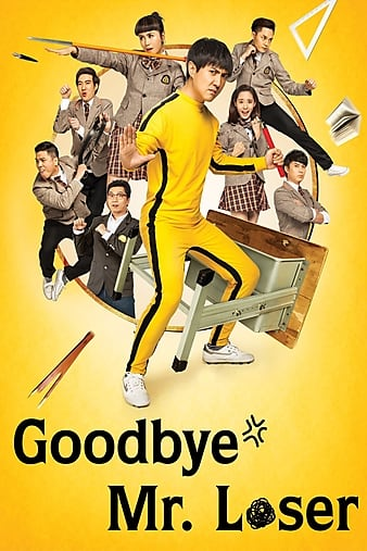 Goodbye Mr Loser 2015 Chinese 720p Bluray H264 Aac Vxt Torrent Download