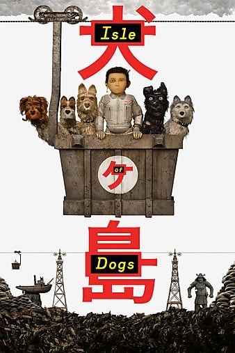Psí ostrov / Isle of Dogs (2018)