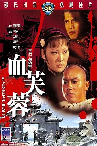 The Vengeful Beauty 1978 CHINESE 1080p BluRay REMUX AVC LPCM 2 0-FGT