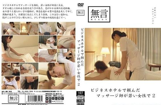 The Young Wife Massage Hotel 2